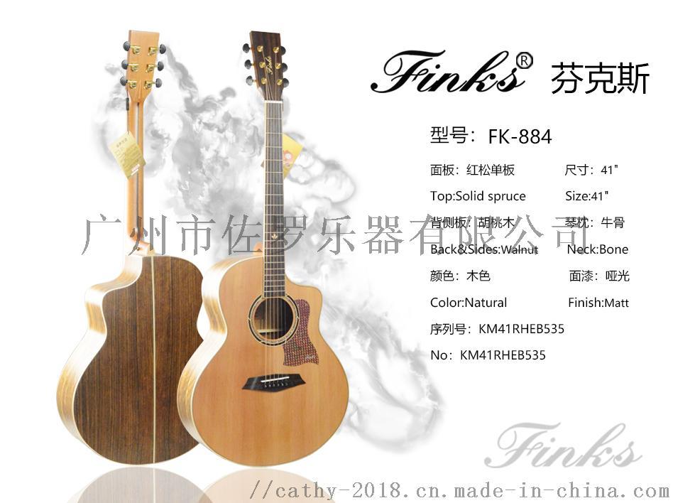FinksFK-884.jpg