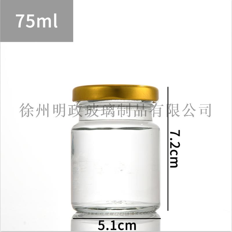 SKU-19-75ml圆形瓶10只_金盖_贴纸.png