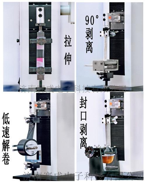 賽成供應XLW-L吸塑包裝剝離力試驗機56824962