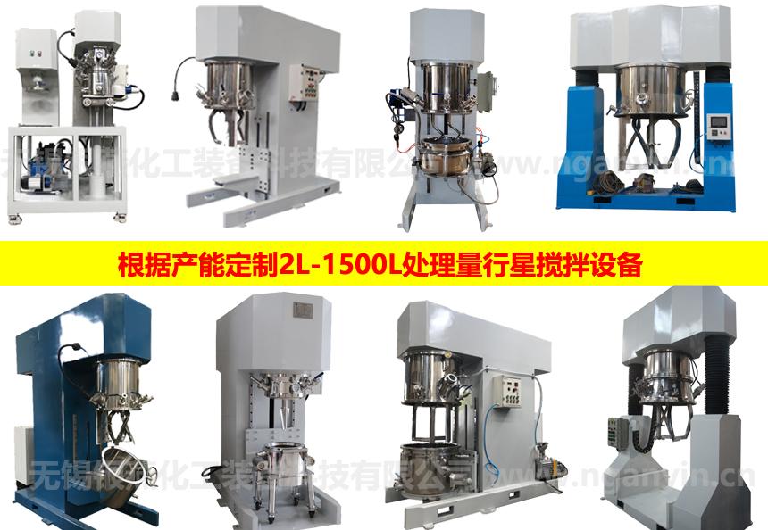 小型高粘度浆料搅拌机,小型电池浆料搅拌机94653385