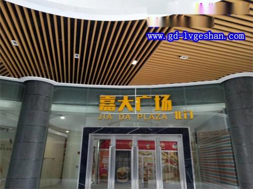 大型购物城铝天花贴图 大型商场铝方通吊顶