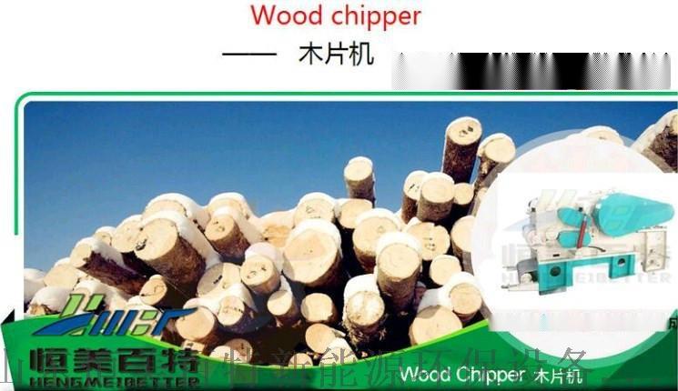 560木屑颗粒机锯末颗粒机山东木屑颗粒机厂家75352982