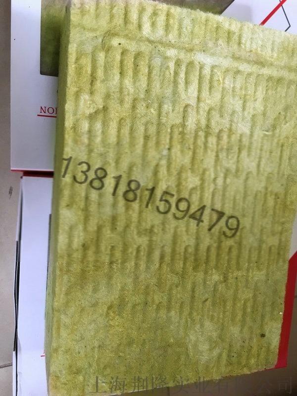 樱花岩棉板 幕墙用保温岩棉板779838422