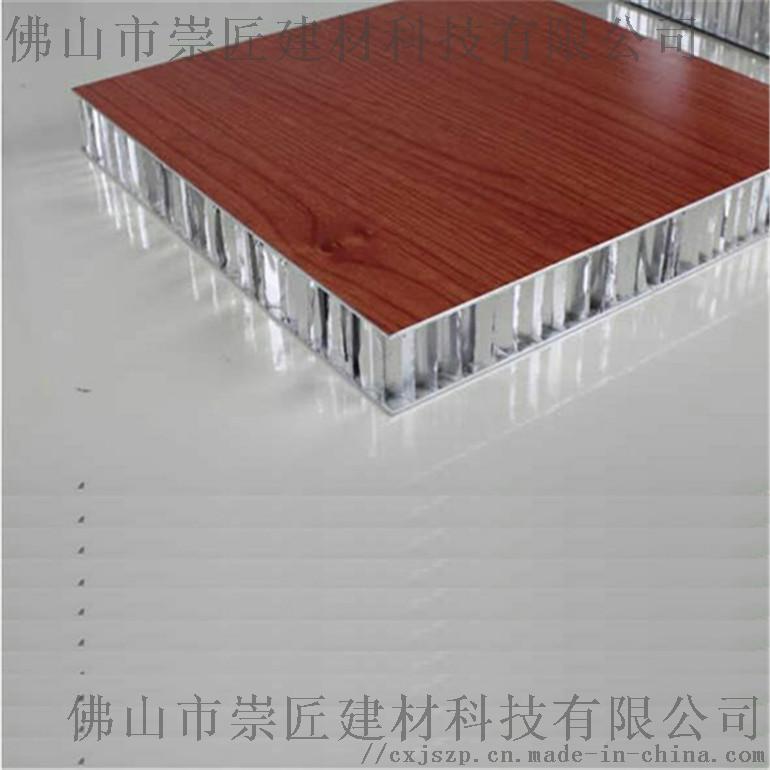 鋁蜂窩板 (44).jpg