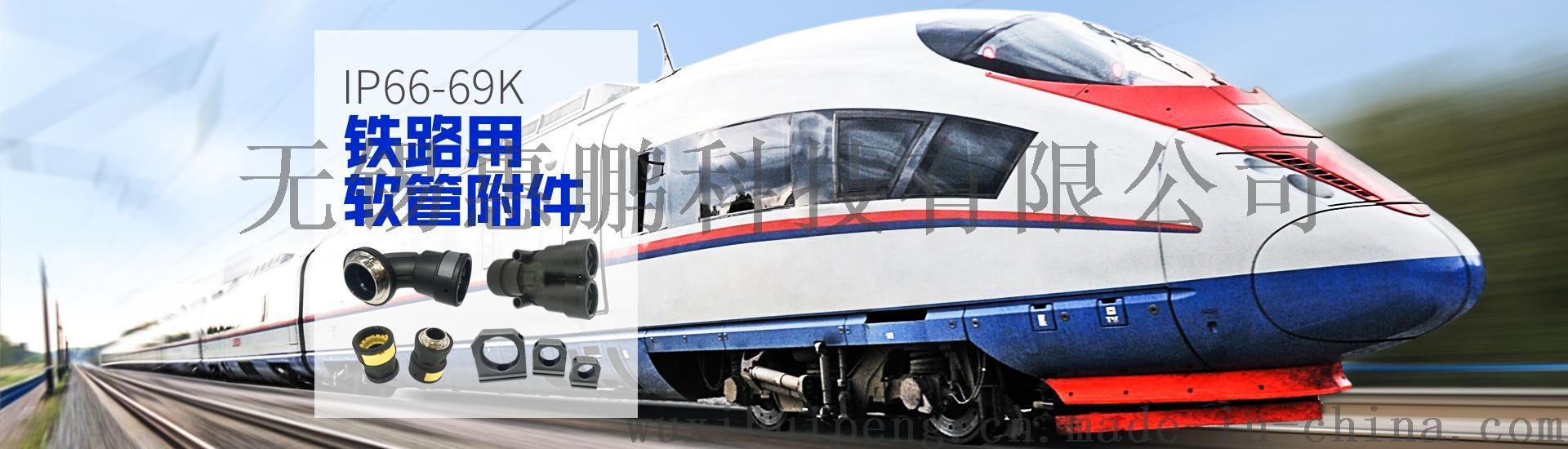 进口轨道交通专用波纹管接头 抗紫外线 可替代PMA764905005
