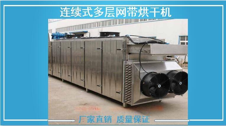 葡萄干烘干设备 生姜多层烘干机116551042