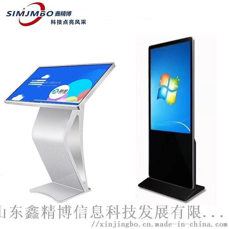 安卓觸摸一體機_Windows觸摸一體機廠家直銷826620092