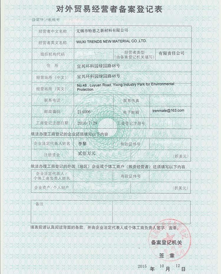 特恩之经营资质证书-002.jpg