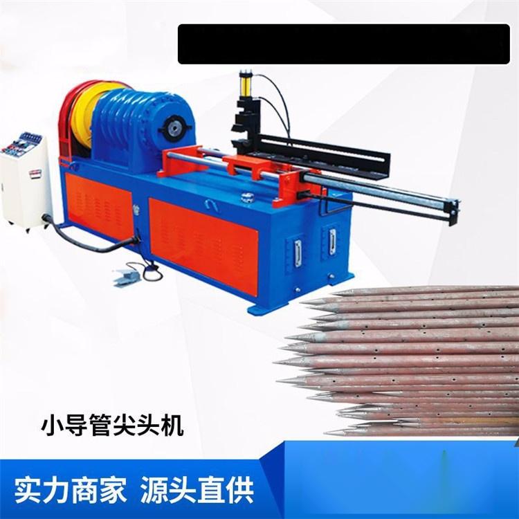 广西防城港50小导管箭头机/小导管缩尖机配件销售