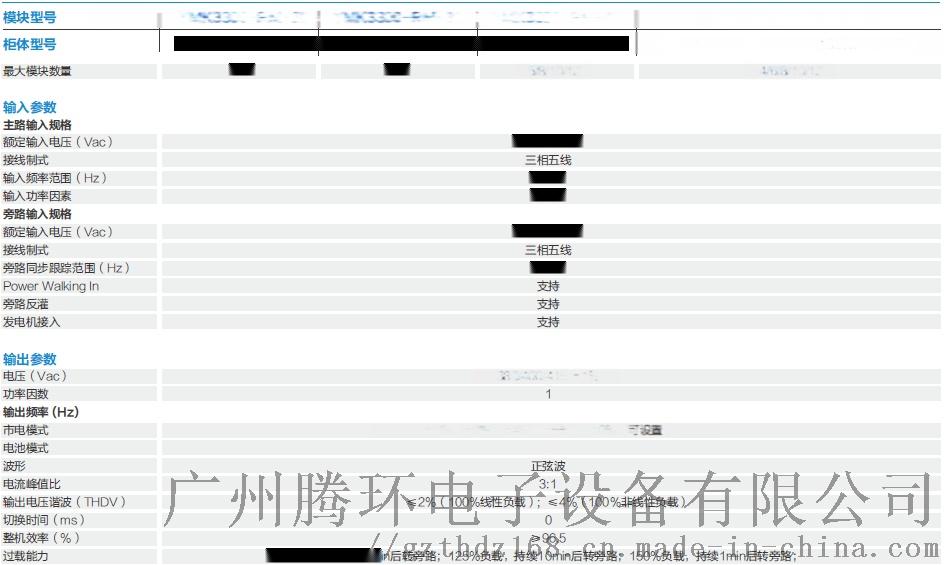 模块化UPS电源 科士达YMK3300-100K104437735