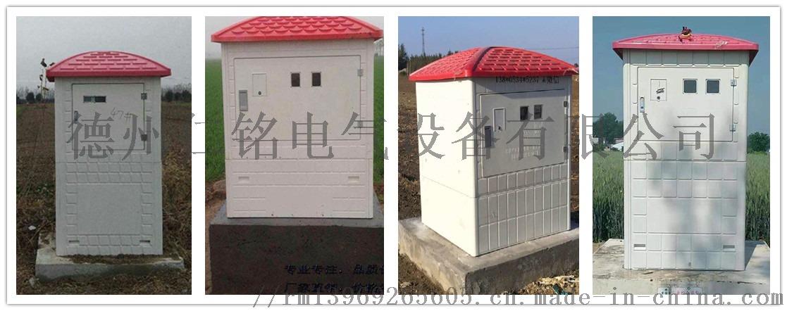 河北玻璃钢井房 射频卡智能灌溉控制系统生产厂家917305675