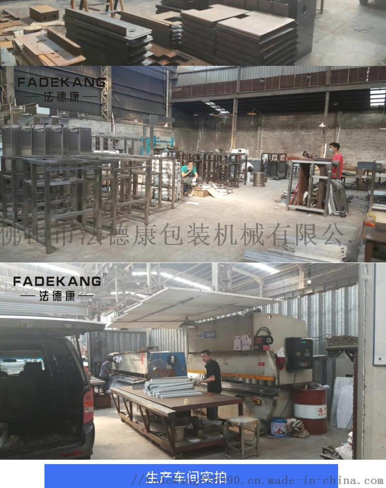在线咨询广东佛山枕式包装机械 食品-水饺、云吞自动包装机 厂家直销包邮77288325