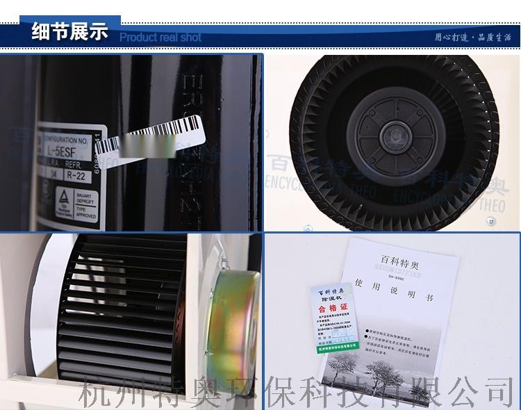 除湿器--890c---890_20.jpg