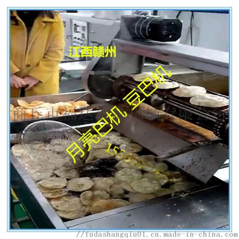 东莞豆饼机月亮巴机.jpg