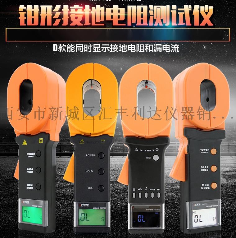 西安鉗形接地電阻測試儀13772489292892575425