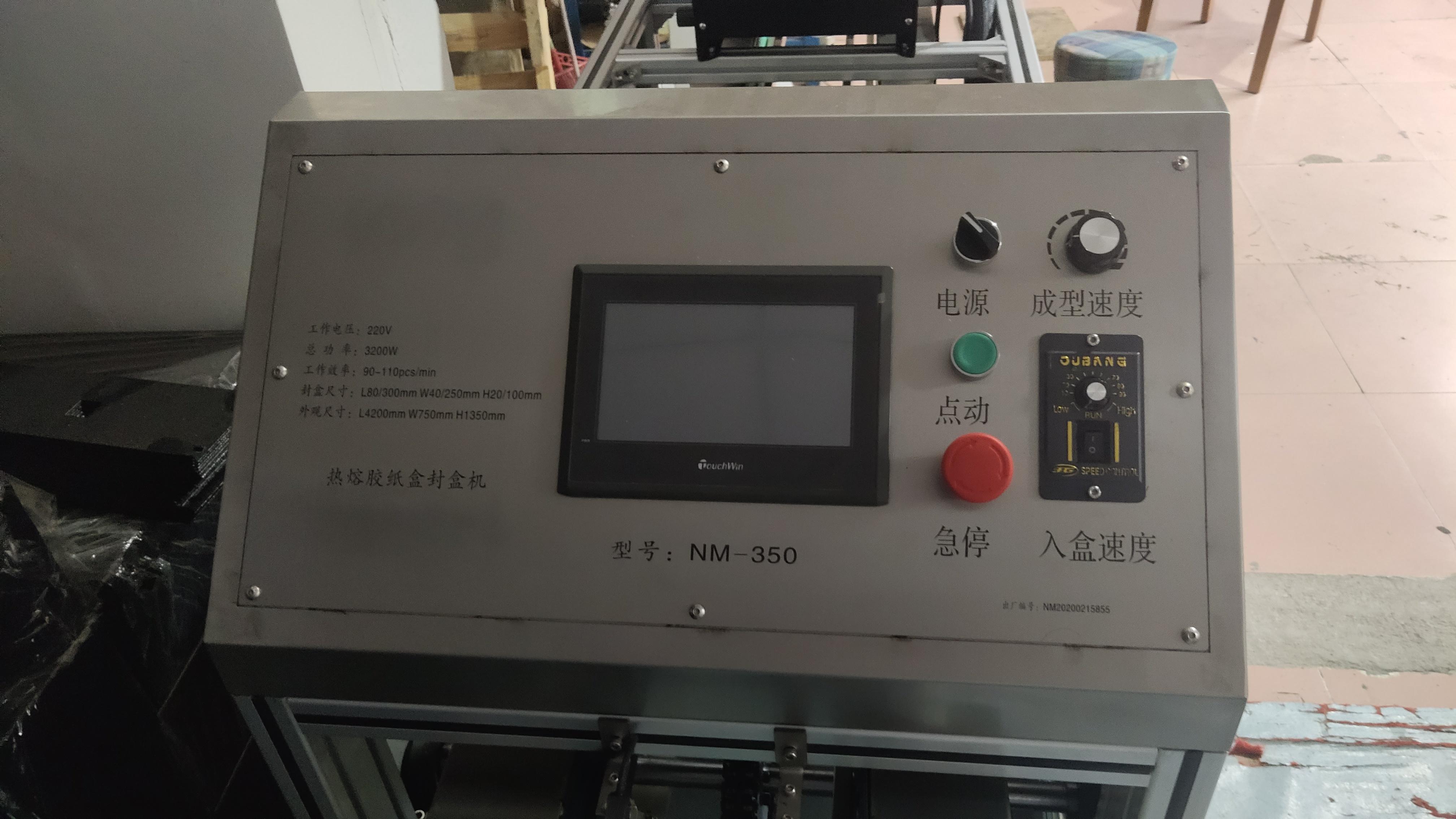 全自动纸盒热熔胶封盒机 热熔胶封箱封盒机852224182