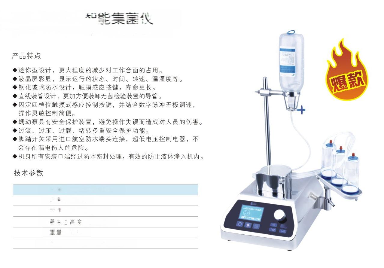 ZW-2000A型智能集菌仪.jpg