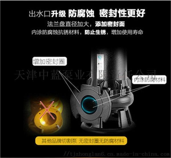 WQAS带切割刀式潜水污水泵价格优惠783453252