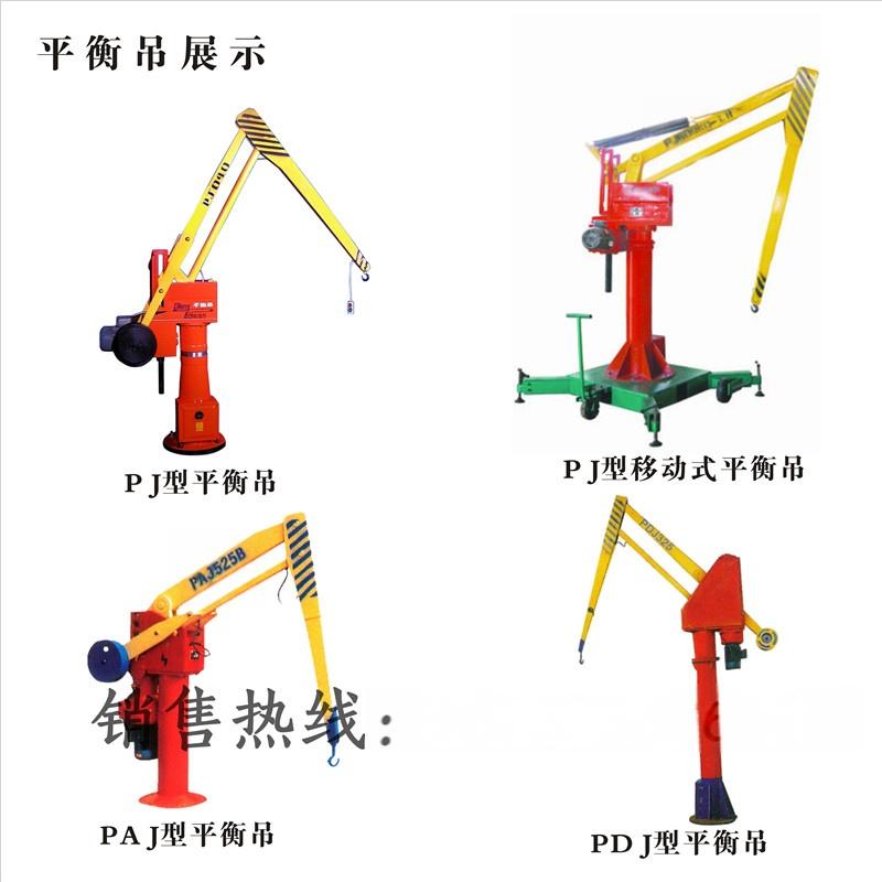 平衡吊展示