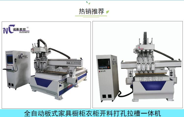 [四工序开料机和双工序加排钻包]做柜体哪个比较合适64070282