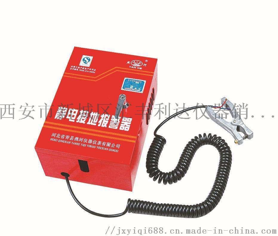 西安便携式静电接地报警器13891913067762088372