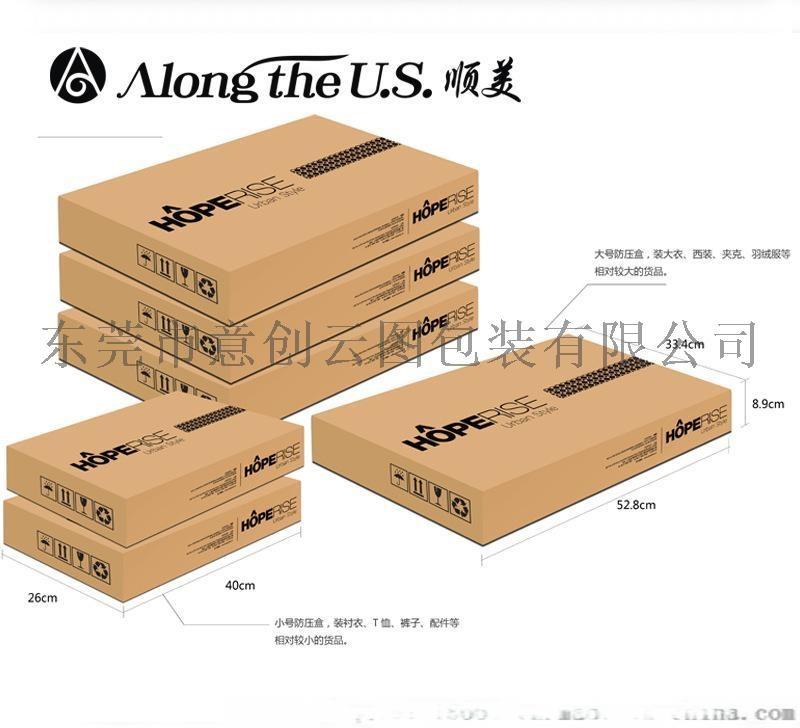东莞塘厦纸箱厂,飞机盒定制印刷.910263055