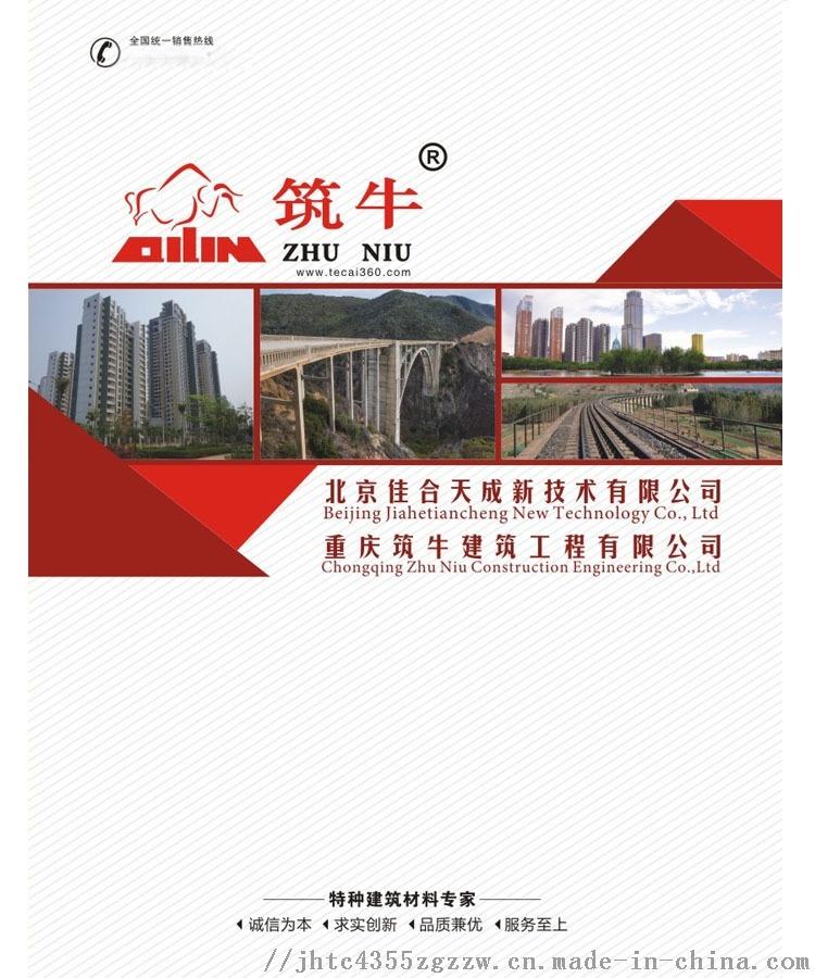 重庆超早强灌浆料厂家市政井盖快速维修加固119374965