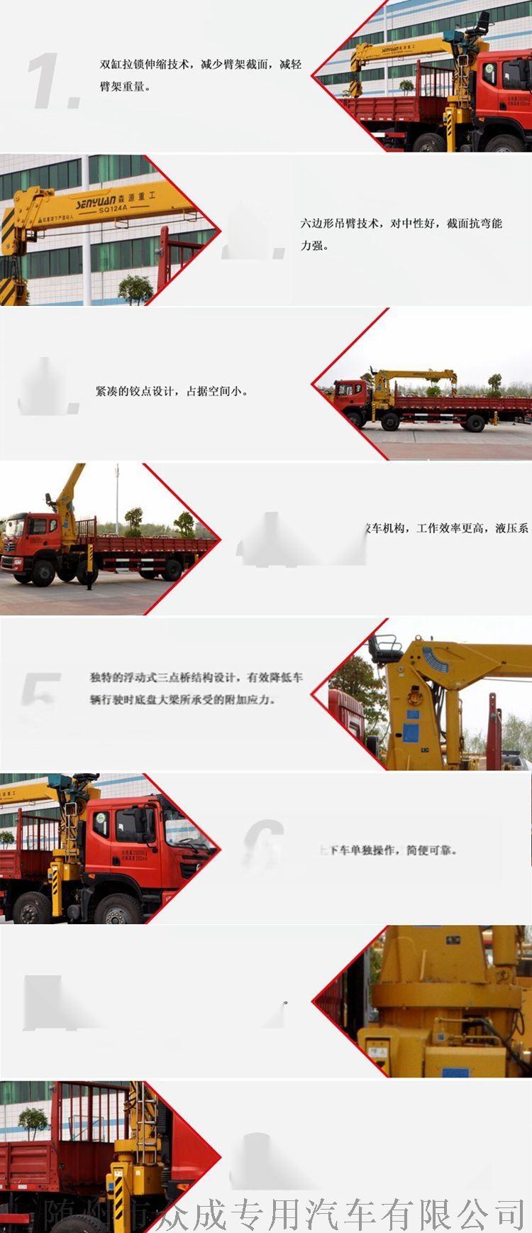 专业定做12吨随车吊16吨随车吊厂家直销133319655