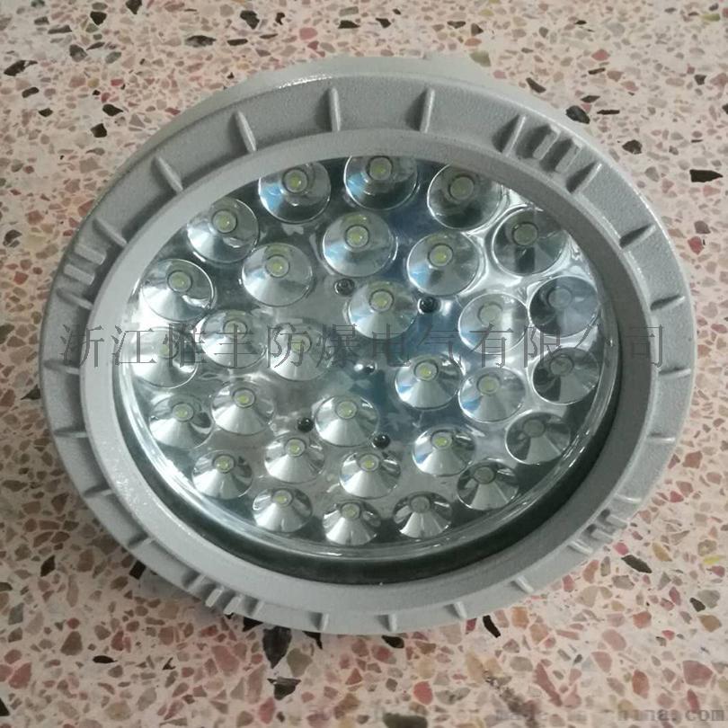 惟豐防爆BLD81防爆LED節能燈具778353665