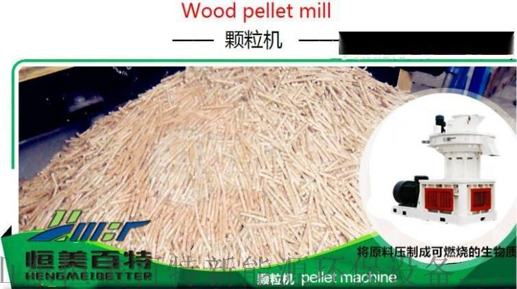 560木屑颗粒机锯末颗粒机山东木屑颗粒机厂家75352722