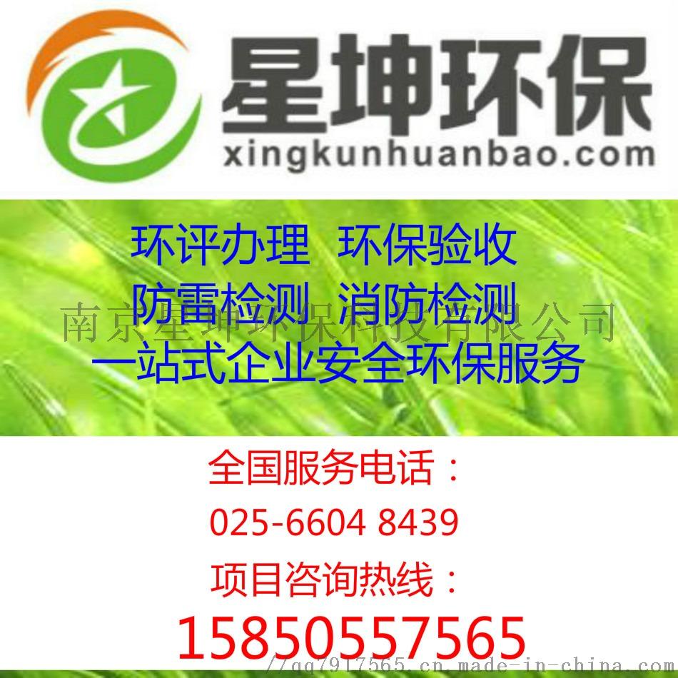 南京溧水环评办理/南京电器厂环评办理99018445