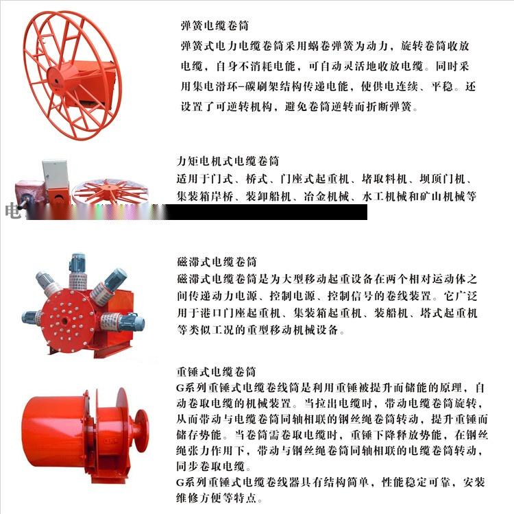 电缆卷筒分类