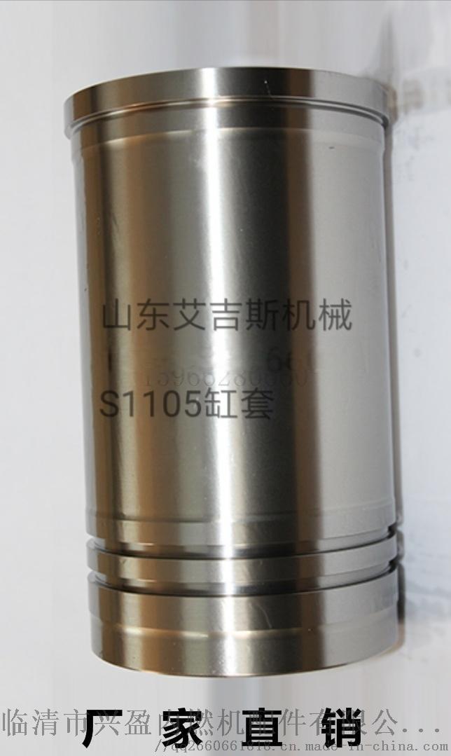 常柴S1115柴油機缸套廠家直銷770343382