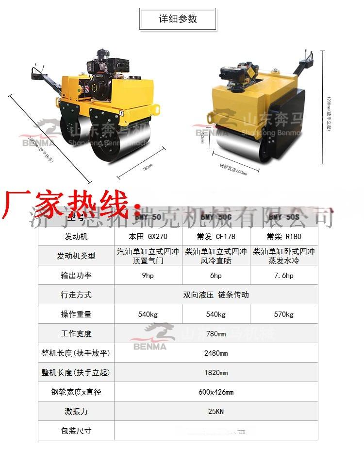 0.5吨柴油柏油路回填手扶振动压路机价格64671262