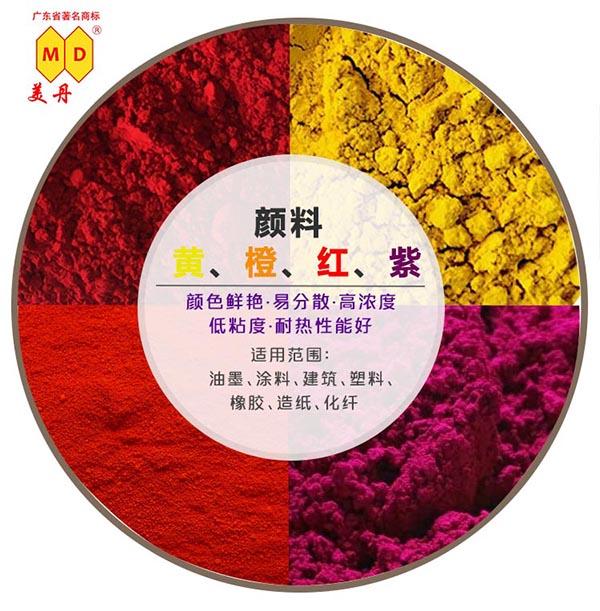广州碳黑颜料厂家工业黑色色粉 美丹颜料碳黑厂784495385