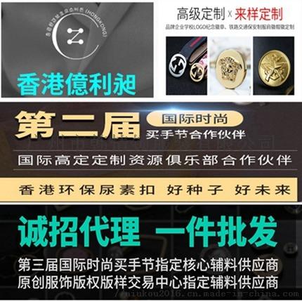 廣州鈕釦廠家批發 貝殼鈕釦 億利昶襯衫牛角鈕釦97133595