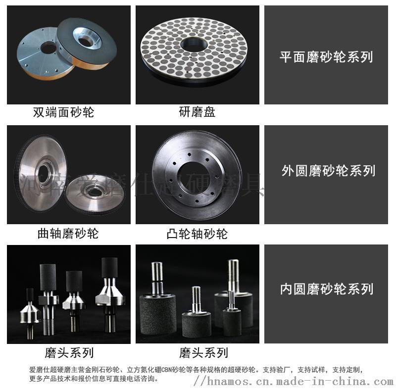 CBN平面磨砂轮,陶瓷端面砂轮,氮化硼超硬砂轮118456112