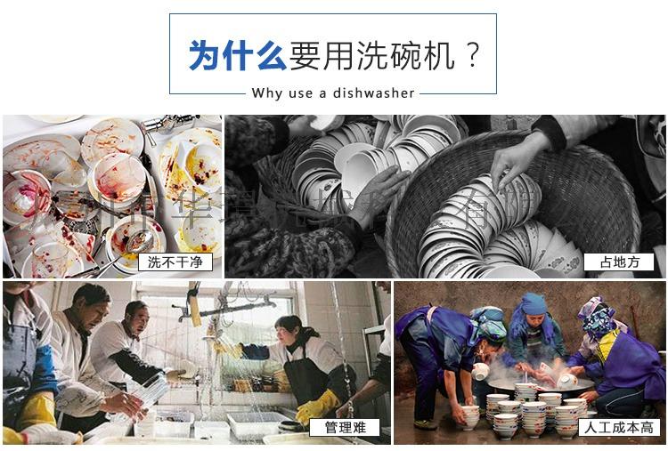 小型饭店洗碗机 华璟饭店全自动洗碗机138598445