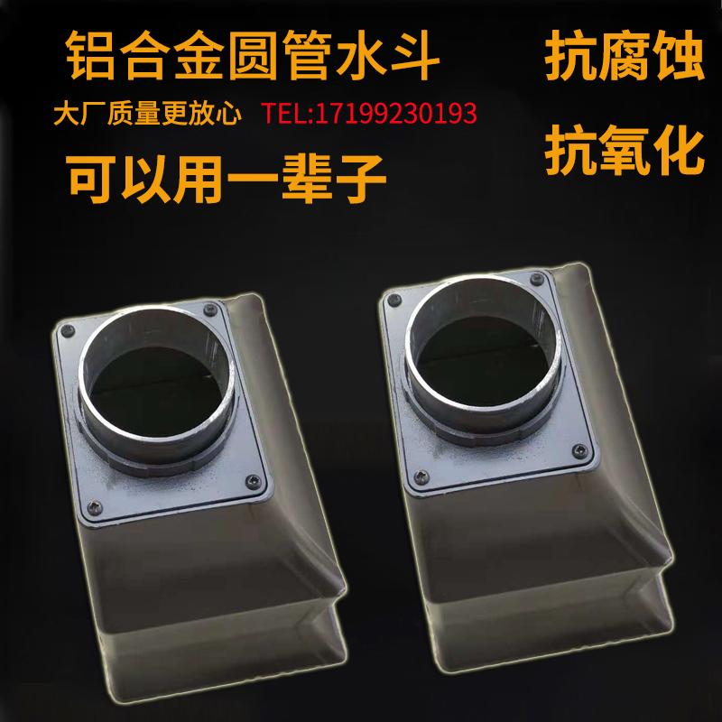 南京别墅房檐铝合金雨水槽方形落水管777657002