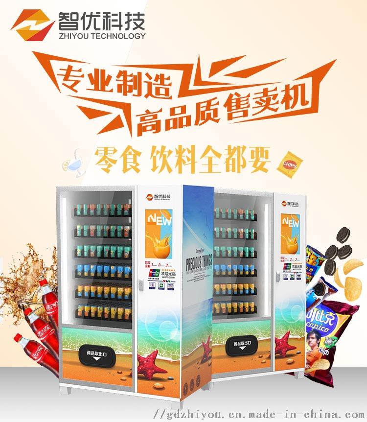 自動售貨機飲料機商用食品飲料自動售貨機24小時自助販賣機107163685
