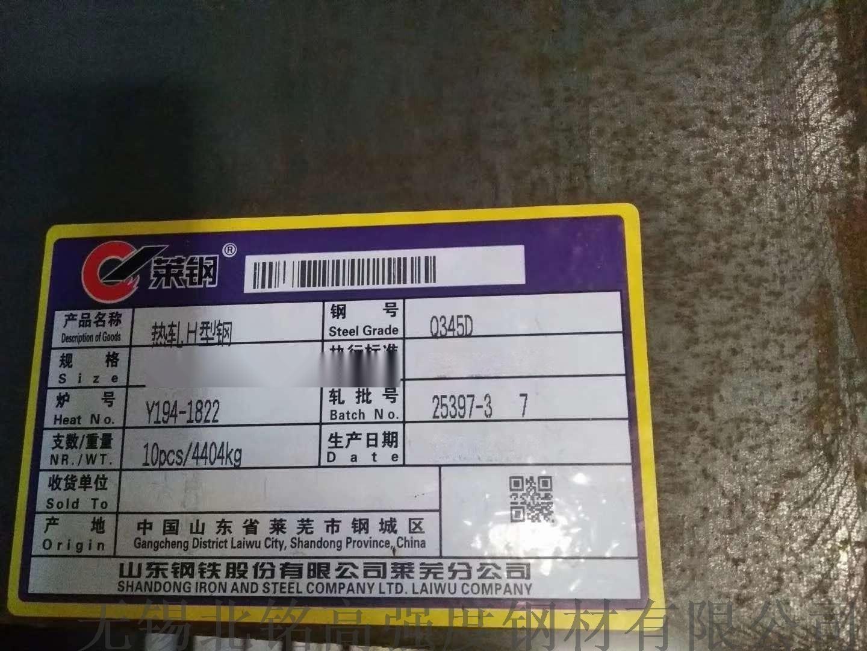 Q345D 300X150X6.5X9萊鋼.jpg