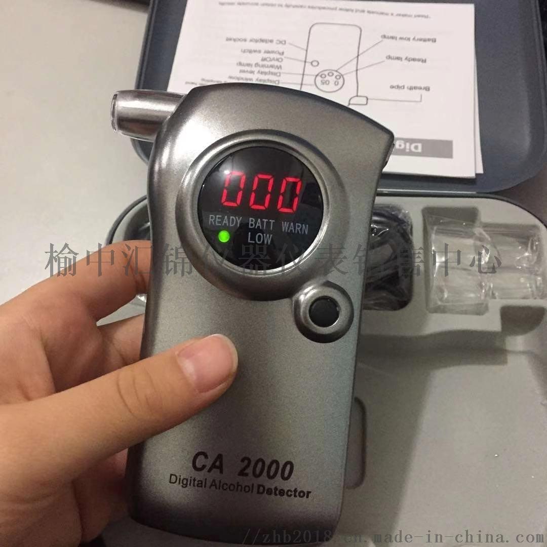 ca2000酒精检测仪5.jpg