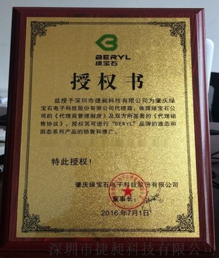 綠寶石電容代理證.png