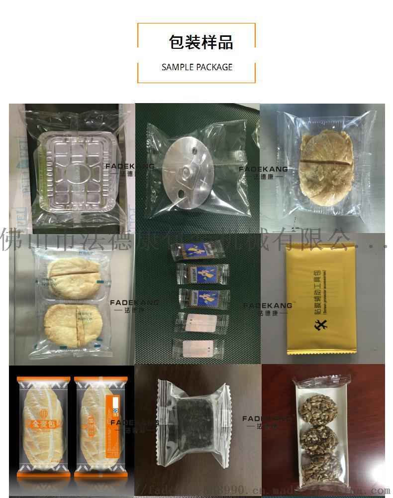 在线咨询广东佛山枕式包装机械 食品-水饺、云吞自动包装机 厂家直销包邮77288275