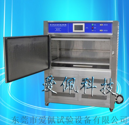 uv紫外线耐气候老化试验箱806641985