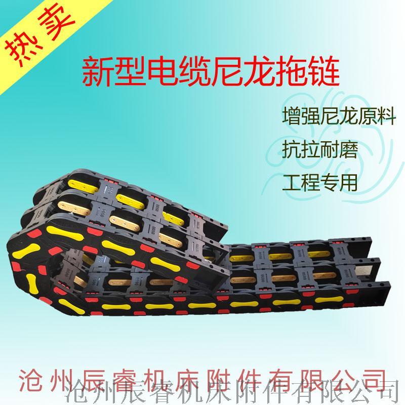 往复运行尼龙66电缆拖链 沧州辰睿电缆拖链141099455