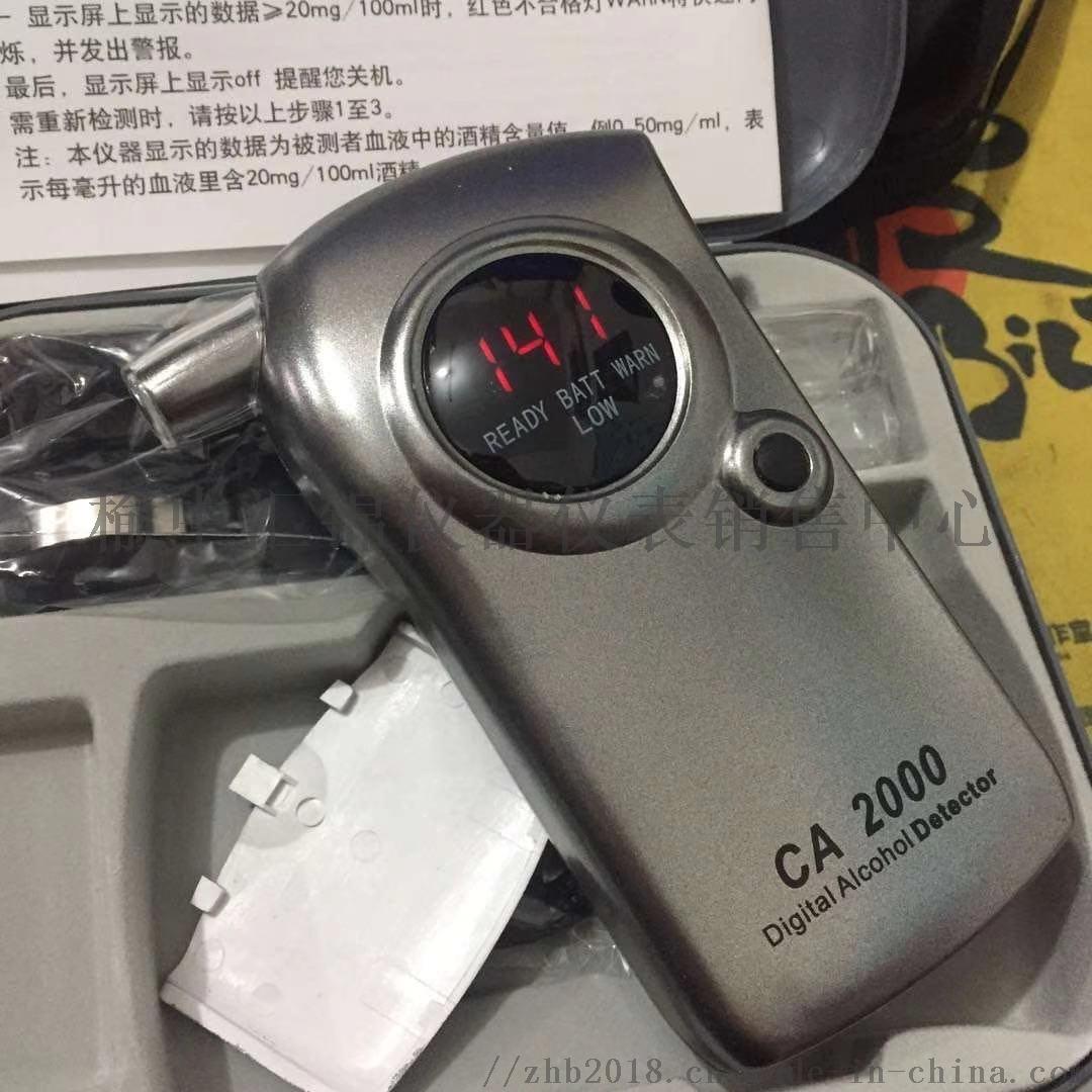 ca2000酒精检测仪4.jpg