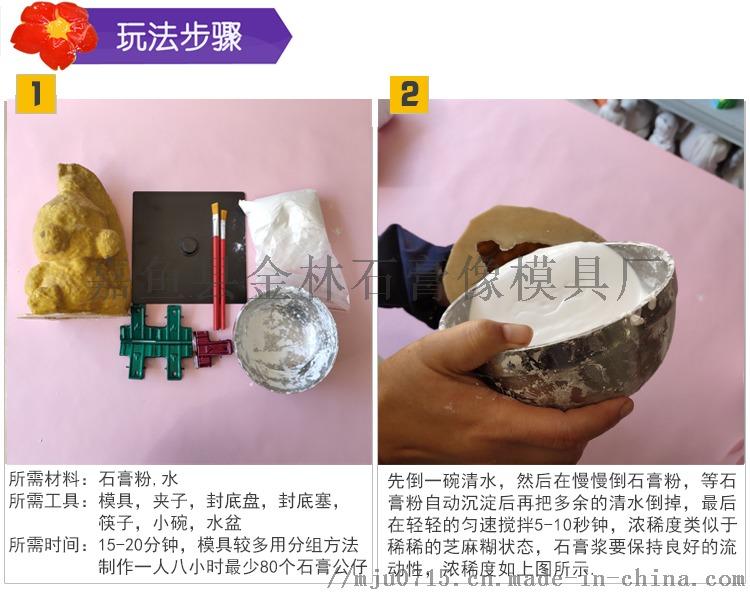 石膏工藝品模具,石膏娃娃模具廠家123691965