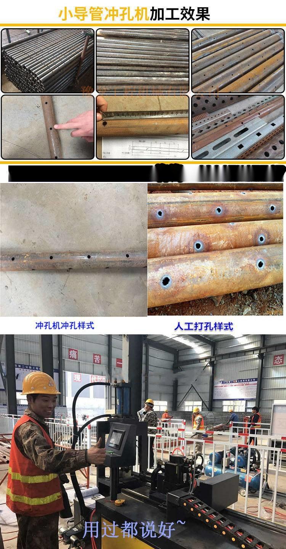 四川雅安小導管打孔機/小導管衝孔機很實用