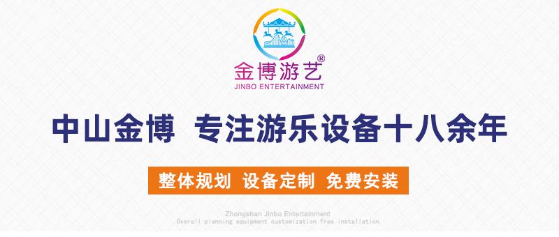 2020新游艺大型景区设备32人环游**设施137496875